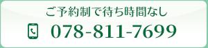 お電話でのお問い合わせ:0788117699