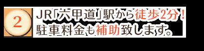 JR「六甲道」駅から徒歩2分!駐車料金も補助致します。