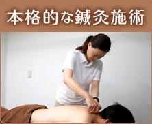 本格的な鍼灸施術